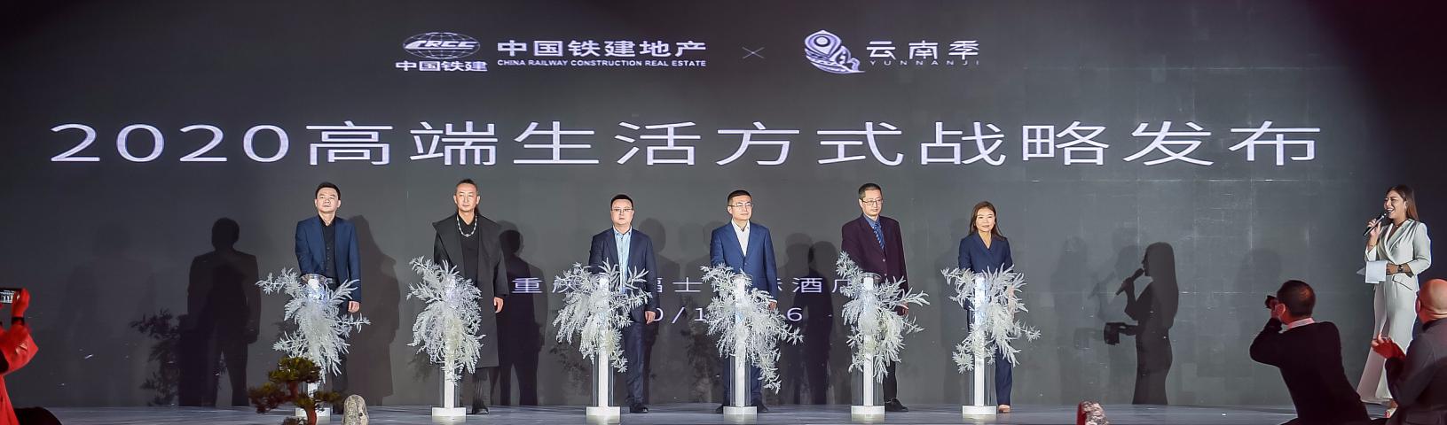 专题·云南季 中国铁建地产引入云南季创领高端生活方式